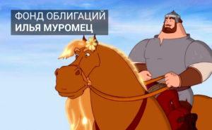 Фонд облигаций Илья Муромец